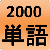 2000 Japanese Words (most used) icon
