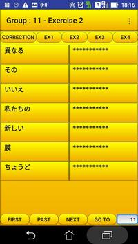 2000 Japanese Words (most used) screenshot 12