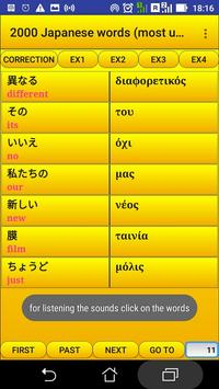 2000 Japanese Words (most used) screenshot 1