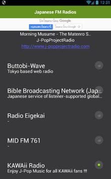 Japanese FM Radios apk screenshot