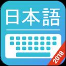 Japanese Keyboard & Japanese Input APK Android