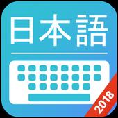 Japanese Keyboard & Japanese Input icon