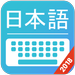 Japanese Keyboard & Japanese Input