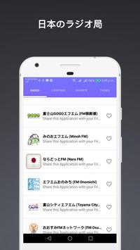 Japan Stations | Japan Hits - Asia DREAM Radio screenshot 5