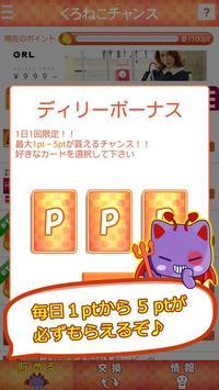 魔法のにゃんこ apk screenshot