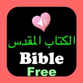 Arabic-English Audio Bible icon