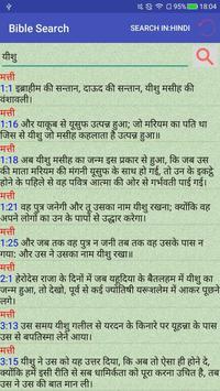 Hindi English Holy Bible Offline Audio screenshot 4
