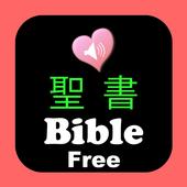 Japanese English Audio Bible icon