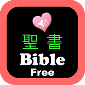 Japanese English Audio Bible icon