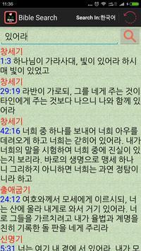 Korean English Audio Bible apk screenshot