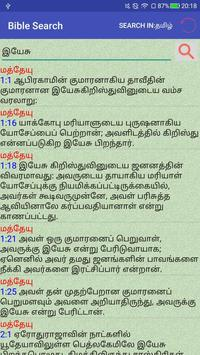 Tamil English Holy Bible Offline Audio screenshot 8