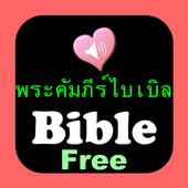 Audio Thai English Holy Bible icon