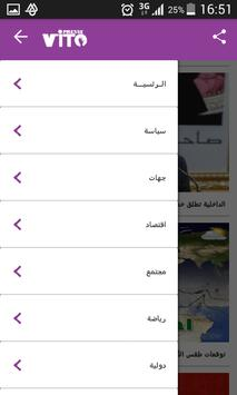 فيتو بريس VitoPresse screenshot 5