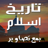 Islamic History (Offline) icon