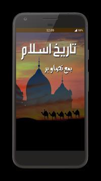 Islamic History (Offline) poster