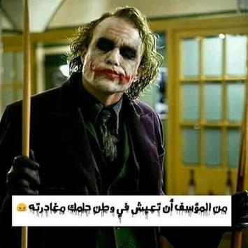 b0a786fb1 حكم الجوكر poster حكم الجوكر screenshot 1 ...