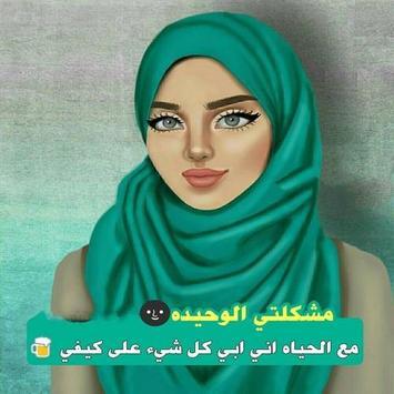 رمزيات بنات 2019 poster