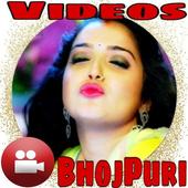 Bhojpuri Video Song HD भोजपुरी वीडियो icon