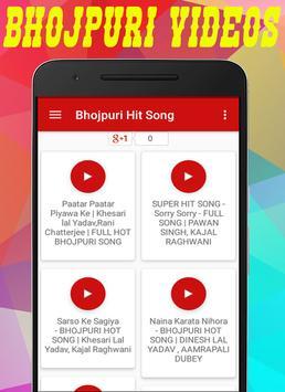 Bhojpuri Video Song HD भोजपुरी वीडियो screenshot 1