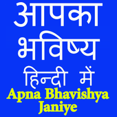 Apka Bhavishya Hindi icon