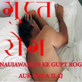 Gupt Rog Ka Upchar In Hindi icon