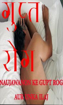 Gupt Rog Ka Upchar In Hindi poster