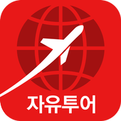 자유투어항공 - 실시간 항공예약, 할인항공 여행 icon