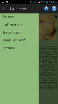 প্রাণিসম্পদের রোগ ও চিকিৎসা poster