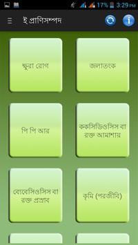 প্রাণিসম্পদের রোগ ও চিকিৎসা apk screenshot