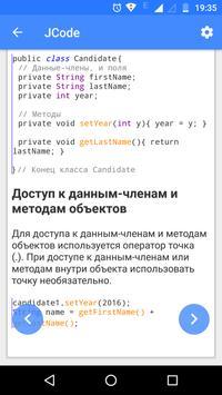 Java JCode Free apk screenshot