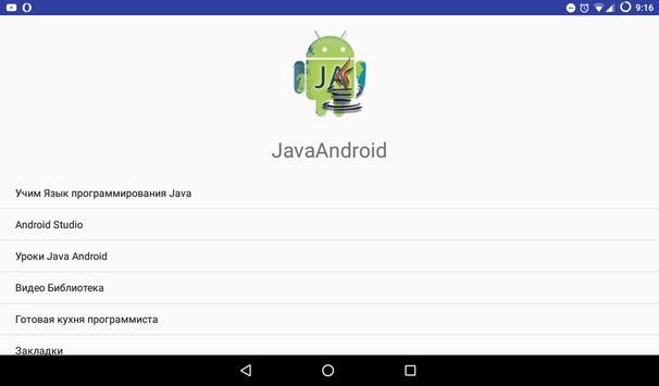 Java Android screenshot 11