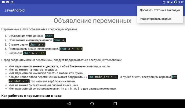 Java Android screenshot 12