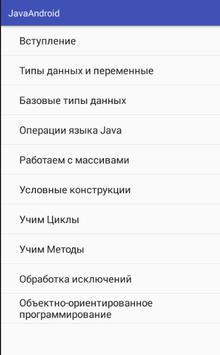 Java Android screenshot 1