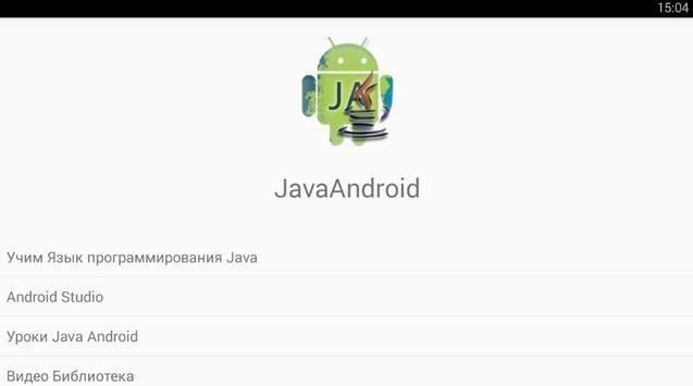 Java Android screenshot 5