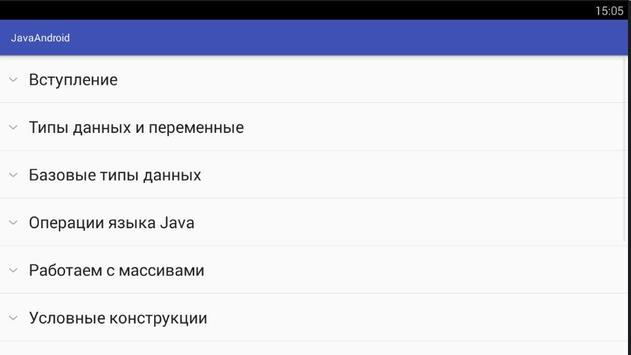 Java Android screenshot 6