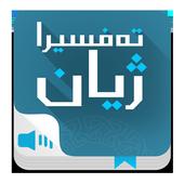 تفسير القران tafsira jyan icon