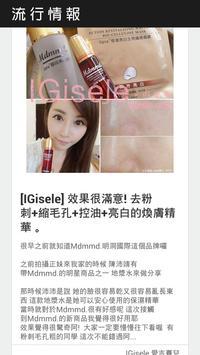 Mdmmd.明洞國際官方 App screenshot 2
