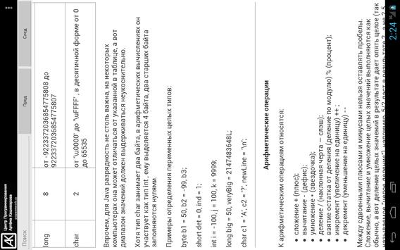 Справочник по JAVA screenshot 3