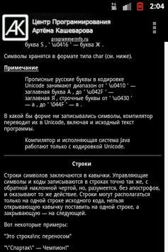 Справочник по JAVA screenshot 2