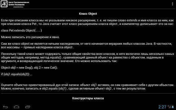 Справочник по JAVA screenshot 4