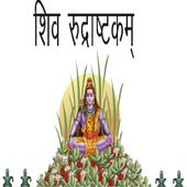 Shiv Rudrastakam icon