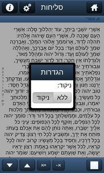סליחות ראשונות apk screenshot