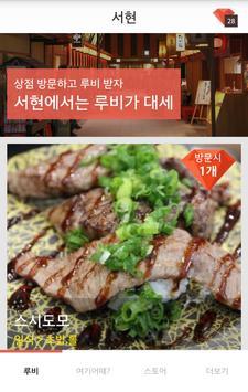 루비 (서현 공짜 프로젝트) screenshot 3