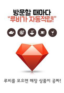 루비 (서현 공짜 프로젝트) screenshot 1