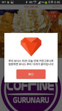 루비 (서현 공짜 프로젝트) screenshot 6