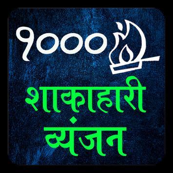 Veg Recipe Hindi 5000 poster
