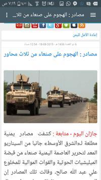 صحيفة جازان اليوم jazantoday screenshot 11
