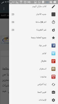 صحيفة جازان اليوم jazantoday screenshot 1