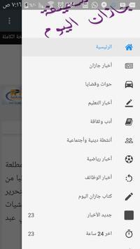 صحيفة جازان اليوم jazantoday screenshot 4