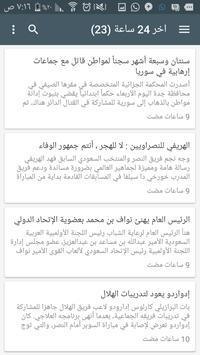 صحيفة جازان اليوم jazantoday apk screenshot